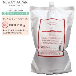 ニューウェイジャパン ナノアミノ トリートメント RS 2500g 業務用 詰め替え|cosme-bito
