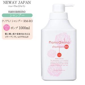 ■商品名 ナノアミノシャンプー RM-RO   髪に潤い感や柔軟性を与えるコラーゲンでしっとりやわら...