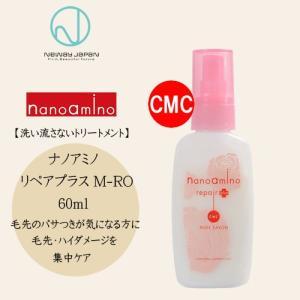 ■商品名 ナノアミノナノアミノリペア プラスM-RO(洗い流さないトリートメント)   ナノ化したア...