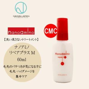 ■商品名 ナノアミノリペアプラス M   ナノ化したアミノ酸系エモリエント成分(CMC類似体)が髪内...