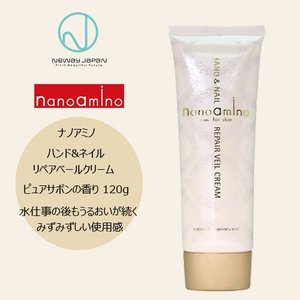 ■商品名 ナノアミノ ハンド&ネイル ベール クリーム(ピュアサボンの香り)   水分を味方...