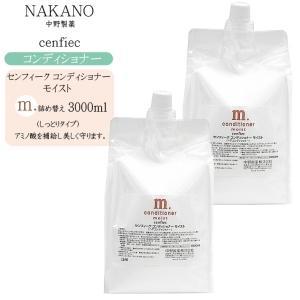 ナカノ センフィーク コンディショナー モイスト 3000ml 詰め替え|cosme-bito