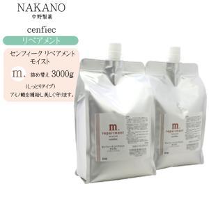 ナカノ センフィーク リペアメント モイスト 3000g 詰め替え|cosme-bito
