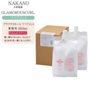 ナカノ グラマラスカール リペアメント やわらかスタイル 3000ml 詰め替え 業務用|cosme-bito