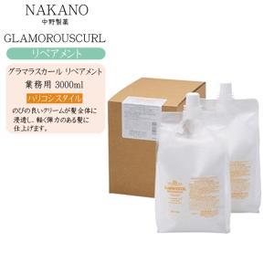 ナカノ グラマラスカール リペアメント ハリコシスタイル 3000ml 詰め替え 業務用|cosme-bito