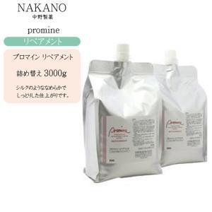 ナカノ プロマイン リペアメント 3000g 詰め替え業務用|cosme-bito