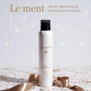 【冬季限定】Le ment(ルメント)高濃度炭酸オイルクレンジング&シャンプー 炭酸シャンプー ノン...
