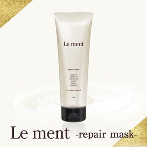 【Le ment(ルメント)シリーズ新商品!】Le ment(ルメント)リペア マスク【集中ヘアトリートメント】