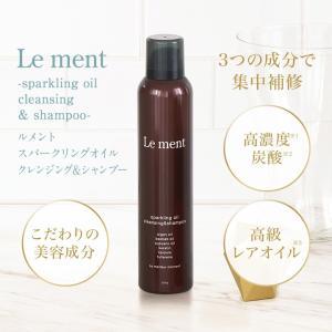 Le ment(ルメント)高濃度炭酸オイルクレンジング&シャンプー【炭酸シャンプー/頭皮ケア】 cosme-college 02