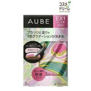【メール便可】【限定色】AUBE オーブ ブラシひと塗りシャドウN #EX1 ピンク系 4.5g |cosme-dream