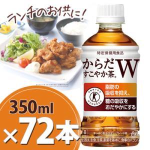 からだすこやか茶W 350ml PET 3ケース...の商品画像