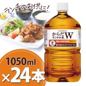 からだすこやか茶W 1050ml PET 2ケース24本【送...