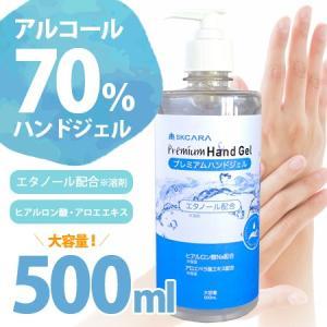 即納 アルコール ハンドジェル 除菌 500ml アルコール70%/除菌 ウイルス対策 SKCARA HAND GEL エスケーカラハンドジェル RCPアルコール洗浄 速乾性