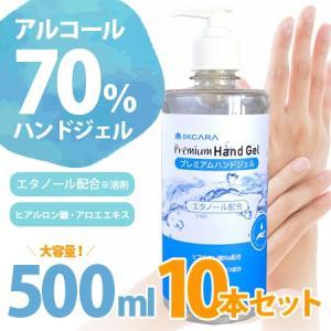 激安まとめ買い!アルコール ハンドジェル 除菌 500ml アルコール70% 10本セット 送料無料/除菌 ウイルス対策 SKCARA HAND GEL エスケーカラハンドジェル RCP