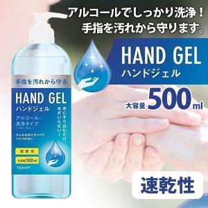 アルコール ハンドジェル 500ml/除菌 花粉症 ウイルス対策 アルコール洗浄 速乾性 大容量