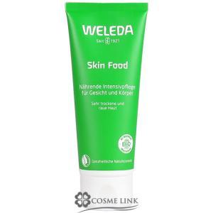 ヴェレダ WELEDA スキンフード 75ml 海外仕様パッケージ (093989)