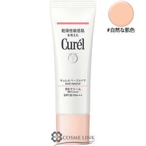 花王 キュレル CUREL BBクリーム #自...の関連商品2