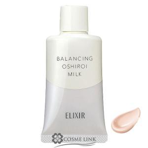 エリクシール ルフレ バランシング おしろいミルク  おしろい効果でテカリ・毛穴のない1日に。下地が...