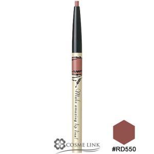 資生堂 インテグレート リップフォルミングライナー #RD550 (327249) cosme-link