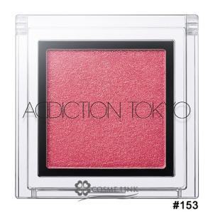 アディクション ADDICTION ザ アイシャドウ L #153 【限定品】 【2020春コレクシ...