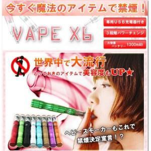 電子タバコ リキッド式 VAPE X6 スペシャルセット fr cosme-market