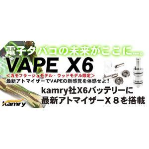 電子タバコ リキッド式 VAPE X6 & X8アトマイザーセット fr cosme-market