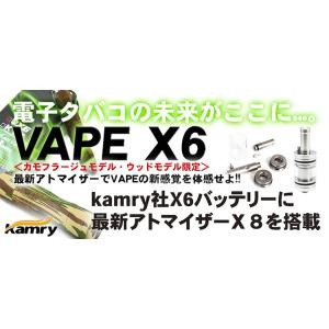 電子タバコ リキッド式 VAPE X6 & X9アトマイザーセット fr cosme-market