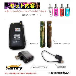 電子タバコ リキッド式 VAPE X6 & X10アトマイザーセット fr cosme-market
