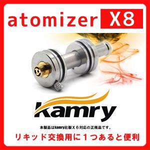 電子タバコ vape アトマイザーX8 3.5ml  リキッド式  高性能タイプ  付属品  3か月保証付  fr cosme-market