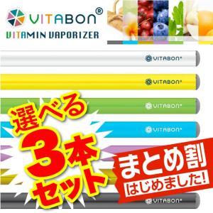 ビタボン選べる3本 全7種類 VITABON ...の関連商品1