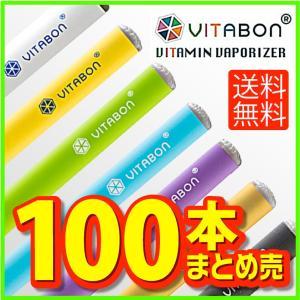 100本 まとめ売り ビタボン 全7種類 VITABON ビタミン タバコ 電子タバコ フレーバー 電子たばこ 水蒸気 ビタシグ VITACIG ベイプ 正規品 本体 送料無料 cosme-market