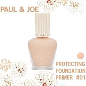 ポール&ジョー プロテクティング ファンデーション プライマー #01 30mL SPF50+ PA...