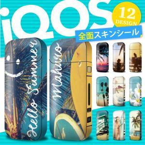 iQOS アイコス シール 選べる12デザイン 専用スキンシール 裏表2枚セット 送料無料 全面対応フルカスタム カバー アイコス ケース 保護 フィルム|cosme-market