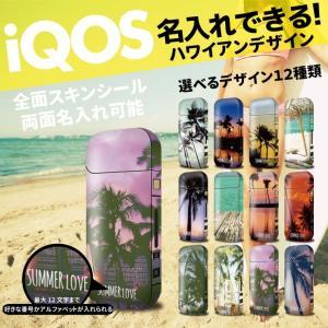 iQOS アイコス シール ハワイアン 選べる12デザイン 専用スキンシール 裏表2枚セット 送料無料 全面対応フルカスタム カバー ALOHA オーダメイド名入|cosme-market