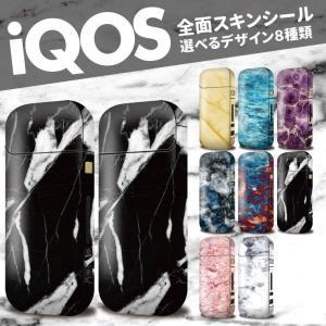 iQOS アイコス シール マーブル 選べる8デザイン 専用スキンシール 送料無料 全面対応フルカスタム Marble ストーン 天然石風 裏表2枚セット|cosme-market