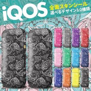 iQOS アイコス シール ペイズリー 選べる12デザイン 専用スキンシール 送料無料 全面対応フルカスタム Paisley イギリス UK バンダナ 裏表2枚セット|cosme-market