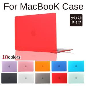 MacBook Pro/Retina/Air/Touch Bar クリスタルケース 全10色 カバー マックブック プロ レティナ 全サイズ対応 半透明 Mackbookケース虹 グラデーション|cosme-market