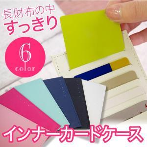 両面収納 インナーカードケース 10枚収納可能 長財布用 カード入れ 収納 薄型 インナーケース 便利 クレジットカード ICカード card case 6色|cosme-market