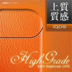 プレミアム アイコス シール 全面対応フルカスタム iQOS レザー 3デザイン専用スキンシール 裏表2枚セット 保護 ステッカー 電子たばこ アイコス シール Leather|cosme-market