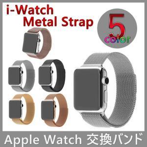 アップルウォッチ ベルト Apple Watch ミラネーゼループ 38mm 42mm ステンレス スチールメッシュ ブラック シルバー ゴールド Series 2 バンド|cosme-market