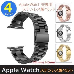 Apple Watch バンド ベルト 42mm ステンレス 38mm アップルウォッチ アップルウォッチ ローズゴールド ブラック シルバー ゴールド Series 2 バンド|cosme-market