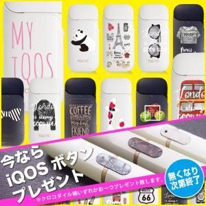 アイコス ケース おしゃれ ハード全77種類 iQOS アイコス専用 カバー 保護 プロテクションケース フィルム ステッカー 電子たばこ マイコス myQOS シール cosme-market