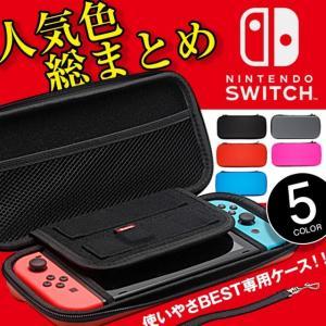 Nintendo Switch セミ ハード ケース セパレート 任天堂 スイッチ ニンテンドー スイッチ用 キャリング 保護 カバー|cosme-market