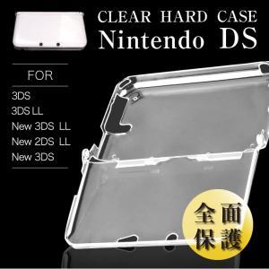 ニンテンドー NEW 3DS 2DS LL (NINTENDO DS) 対応 クリア ハードケース 本体保護 クリア 保護ケース 任天堂 ポリカーボネート 強化カバー 保護カバー|cosme-market