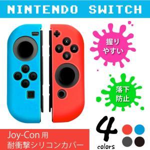 メール便送料無料 ニンテンドー スイッチ NINTENDO Switch Joy-Con ケース Joy-Con グリップ カバー シリコン 任天堂 ジョイコン switch コントローラー カバー|cosme-market