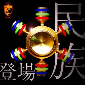 ハンドスピナー Hand spinner 民族 ラダーデザイ...
