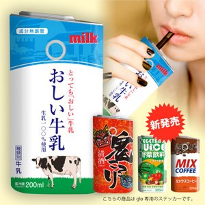 glo グロー シール 送料無料 専用 ケース カバー 紙パック 牛乳 ジュース 野菜 コーヒー 4種類 スキンシール グロー グロウ Label for glo デザイナー