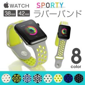 Apple Watch バンド sport ベルト Apple Watch シリーズ2 バンド 交換 アップルウォッチ スポーティ ラバーバンド 全8色 ベルト 38mm 42mm スポーツ|cosme-market