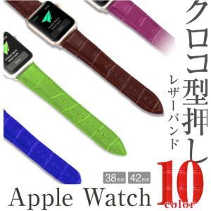 Apple Watch バンド  ベルト Apple Watch バンド 交換 クロコ型押しレザーバンド 全10色 Apple Watch 38mm 42mm 交換 メンズ レディース アップル ウォッチ|cosme-market
