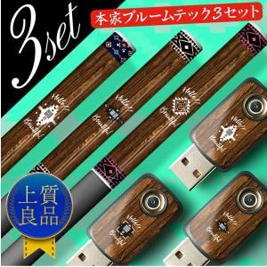 プルームテック シール スティック USB 送料無料 Ploom TECH ケース カバー アクセサリー スキンシール おしゃれ ウッドアステカ2|cosme-market
